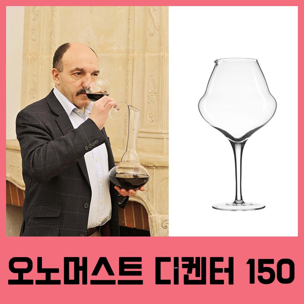 오노머스트 디켄터 150CL 레만글라스 프랑스산와인 프랑스산포도주 와인용품 소믈리에 와인병 와인바 와인잔 샴페인잔 프랑스와인잔 프랑스산와인잔