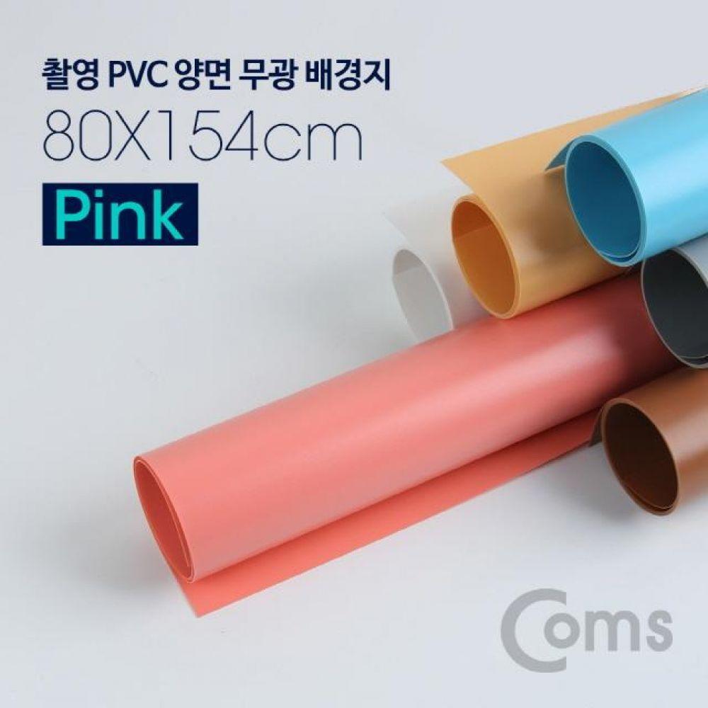 컴스 촬영 PVC 양면 무광 배경지 80X154cm Pink 컴퓨터용품 PC용품 컴퓨터악세사리 컴퓨터주변용품 네트워크용품 개인방송조명 촬영조명 사진촬영조명 스마트폰조명 삼각대