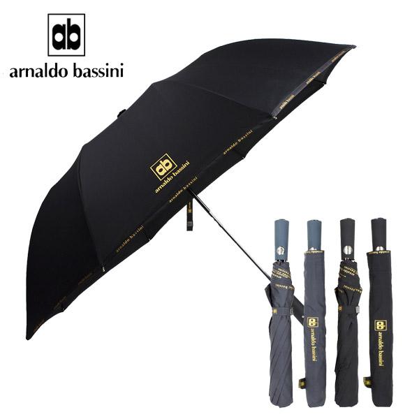 [아날도바시니]2단우산-바이어스 2단우산 미니우산 패션우산 자동우산 판촉우산