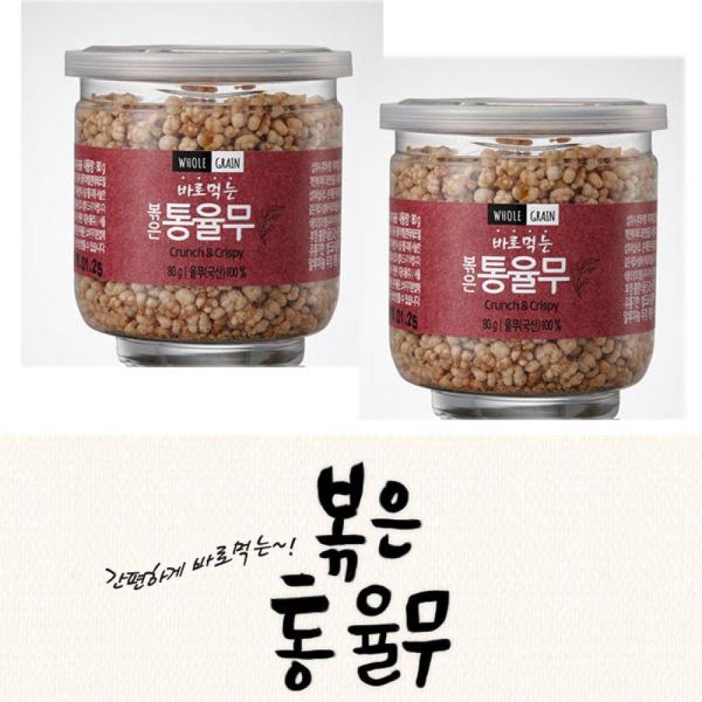 (박스단위 판매)볶은 통율무 80g 1Box(80g x 15개) 건강 곡물 간편식 잡곡 한끼