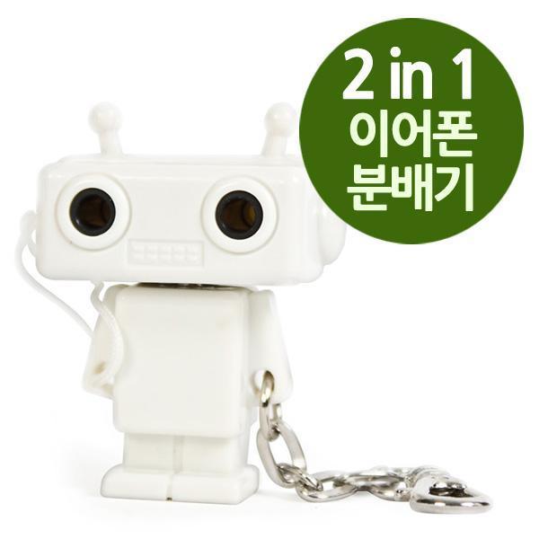 몽동닷컴 2in1 로봇 커플이어폰 분배기 공유기 이어폰잭 분배잭 헤드폰 커플잭