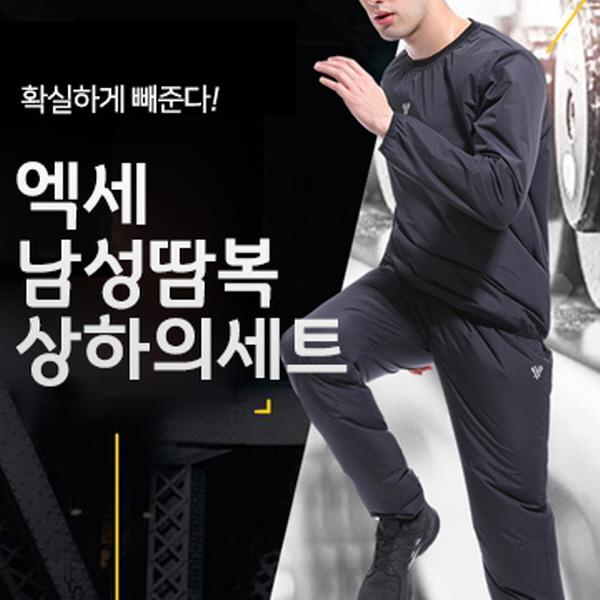 핑크돼지 엑세땀복상하의셋트 땀복 운동복 런닝복 운동복 남성복 남자운동 헬스 헬스복 헬스옷