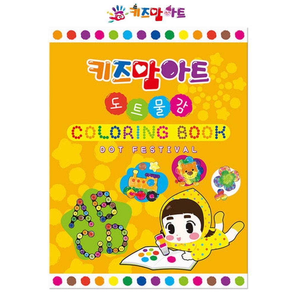 키즈맘아트 도트 페스티벌 컬러링북 미술놀이 물감 물감놀이 유아미술 유아물감