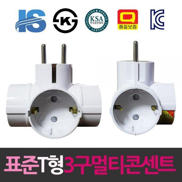 일신 표준 3구 T형 멀티탭 플러그콘센트 콘센트 컨센트 전원콘센트 플러그 멀티콘센트