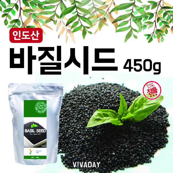 인도산 바질시드 450g 바질시드 바질 바질잎 파스타 요리 건강식품 바질씨앗 씨앗 농산물 곡류