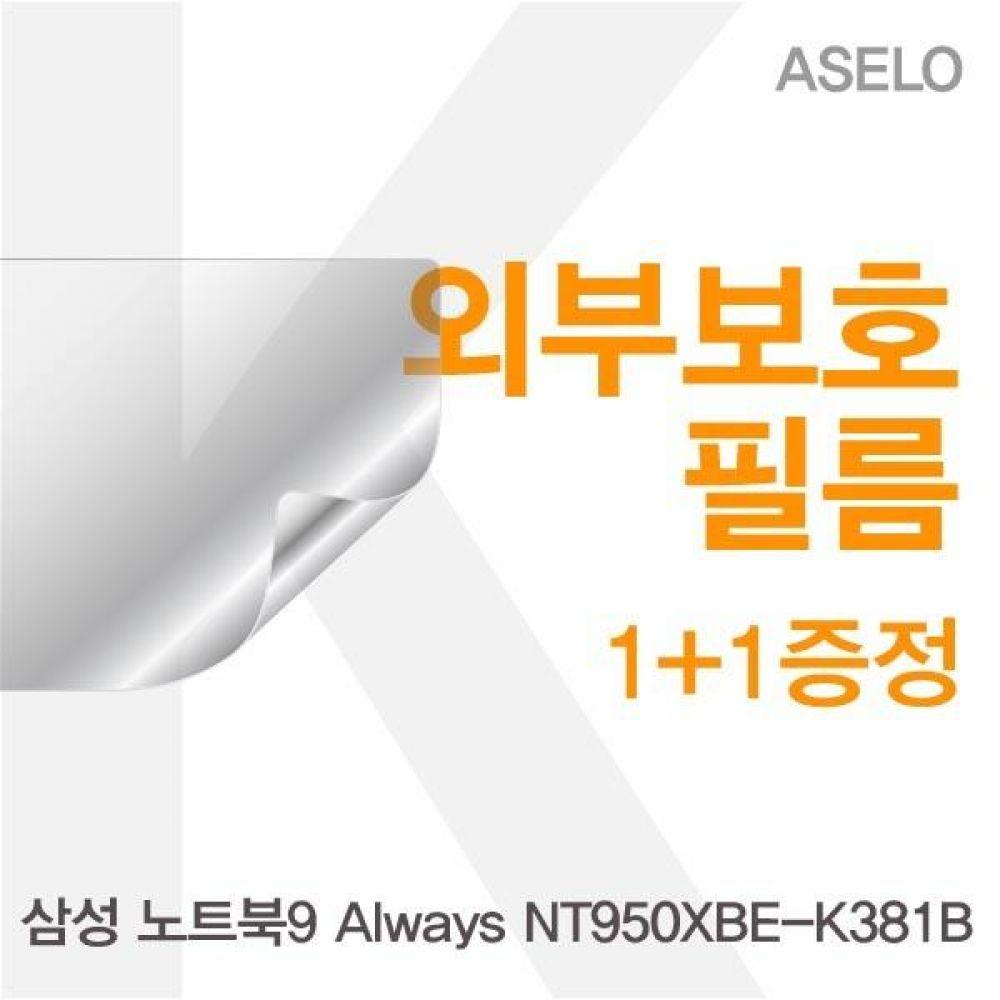 삼성 NT950XBE-K381B 외부보호필름K 필름 이물질방지 고광택보호필름 무광보호필름 블랙보호필름 외부필름