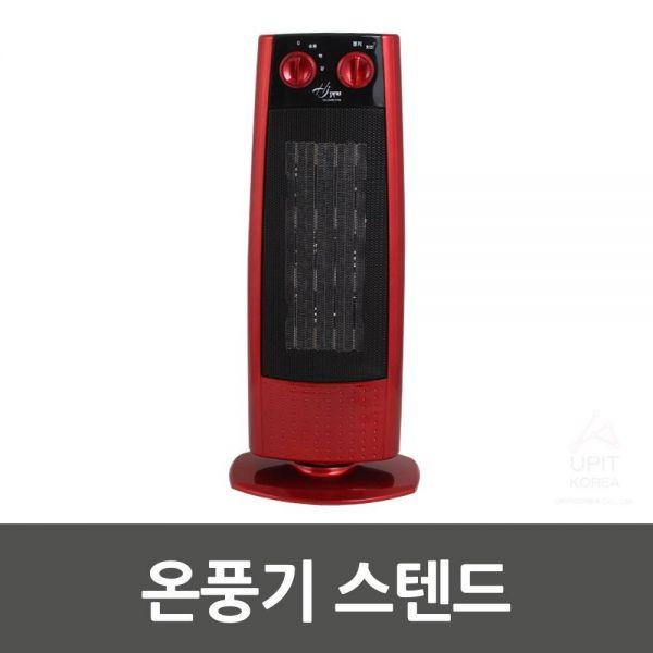 온풍기 스텐드 SF-P1800 x2018_1159 생활용품 잡화 주방용품 생필품 주방잡화