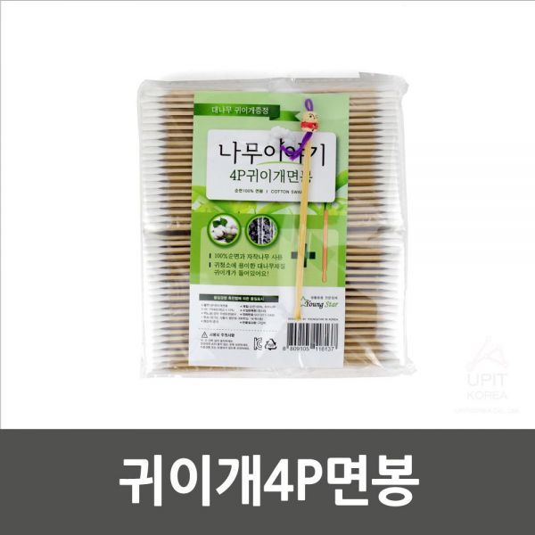귀이개4P면봉 생활용품 잡화 주방용품 생필품 주방잡화