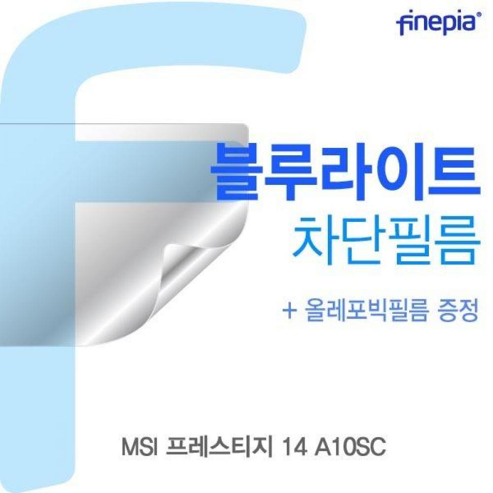 MSI 프레스티지 14 A10SC Bluelight Cut필름 액정보호필름 블루라이트차단 블루라이트 액정필름 청색광차단필름
