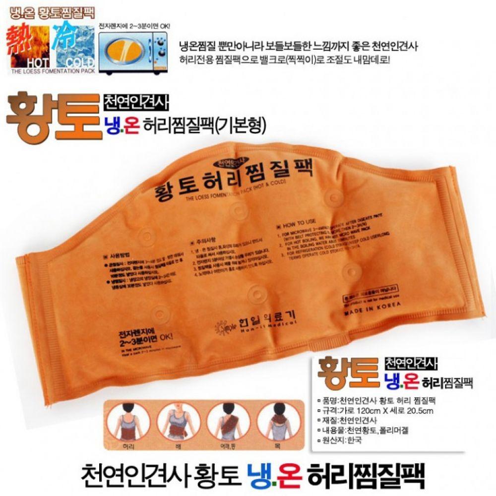 허리/어깨 찜질팩 핫팩 냉온 찜질팩 황토 바이오 국산 찜질팩 허리찜질팩 황토찜질팩 핫팩 핫패드