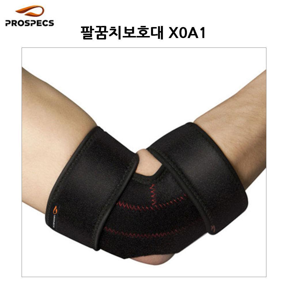 프로스펙스 팔꿈치 보호대 (X0A1) 팔보호 보호대 팔꿈치 보호 건강관리