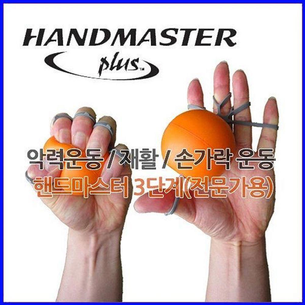 핸드마스터(Handmaster plus) 다기능 손운동용 볼 3단계(오렌지색) 전문가용 악력향상 손아귀힘 손목 운동 손아귀 악력 기구