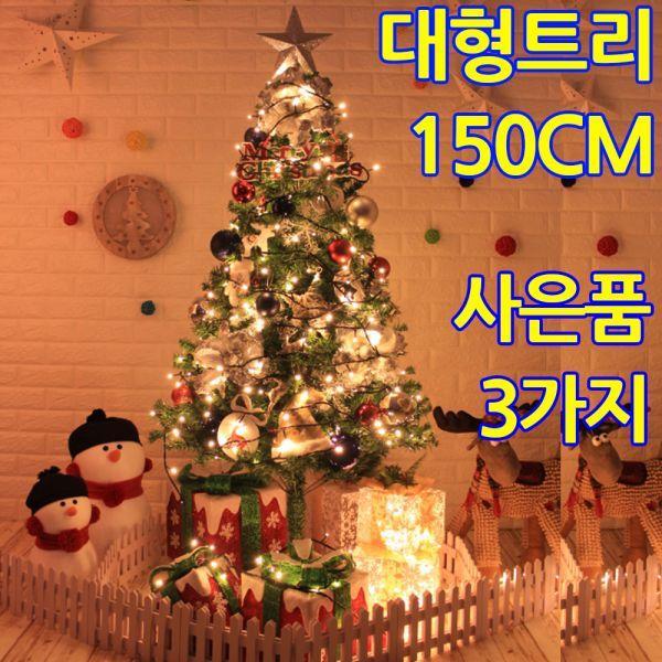 크리스마스전구트리 150 성탄절트리 고급트리장식세트 크리스마스대형트리 북유럽크리스마스트리 대형크리스마스트리 크리스마스추리 LED크리스마스트리