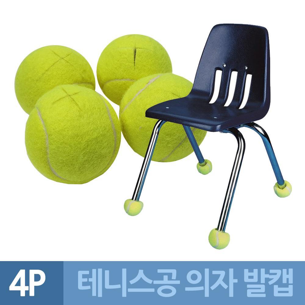 바닥보호 소음방지 의자발캡용 테니스공 4P 테니스볼 책상발캡 발싸개 십자 체어볼