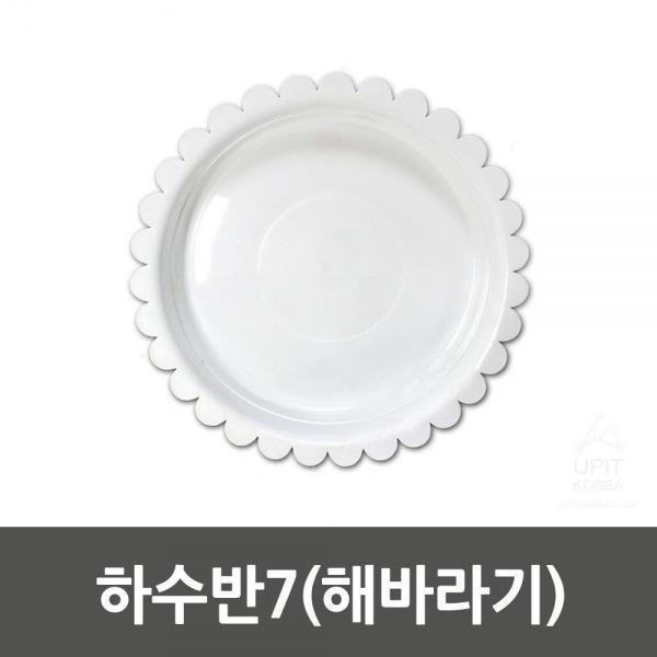 하수반7(해바라기)_1030 생활용품 잡화 주방용품 생필품 주방잡화