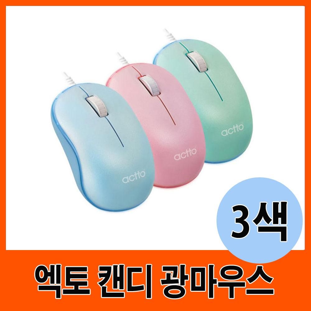 엑토 캔디 광마우스 (3색) 광마우스 엑토마우스 캔디광마우스 파스텔마우스 핑크마우스 이쁜마우스 usb마우스 저소음마우스 컴퓨터용품 마우스