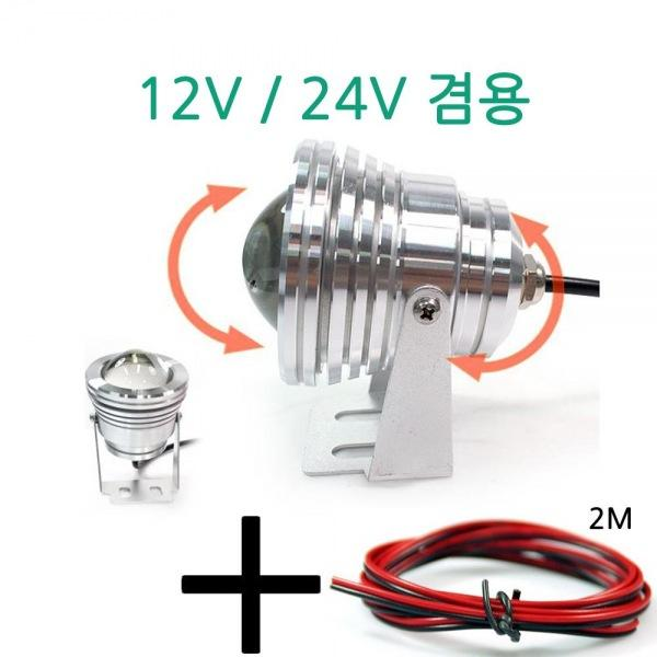 LED써치라이트 해루질 작업등 12V-24V겸용 선2m포함 led작업등 led라이트 낚시집어등 차량용써치라이트 해루질써치