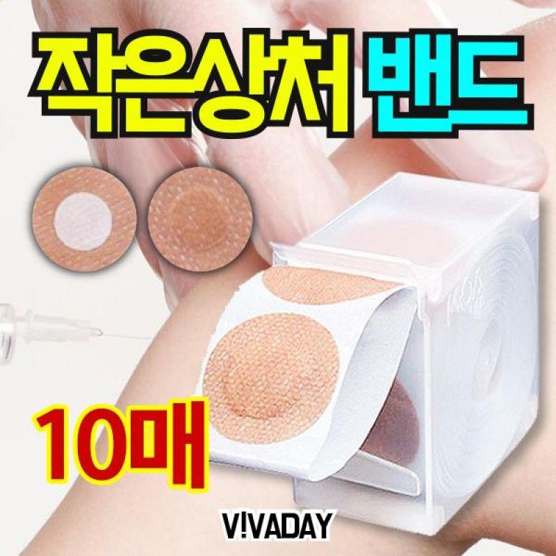 VT 모아랩밴드 20mmX100매 지혈 전용밴드 10개 밴드 습윤밴드 상처보호 모아랩밴드 패치밴드 상처밴드 데일밴드