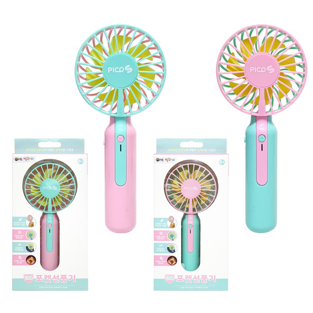 12000 USB 포켓선풍기(색상랜덤) 선풍기 미니선풍기 usb선풍기 휴대선풍기 소형선풍기 핸드선풍기 핸디선풍기