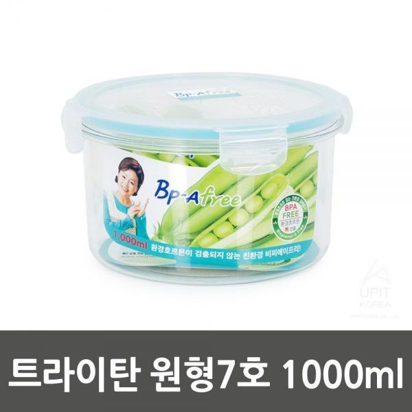 트라이탄 원형7호 1000ml_9029 생활용품 잡화 주방용품 생필품 주방잡화