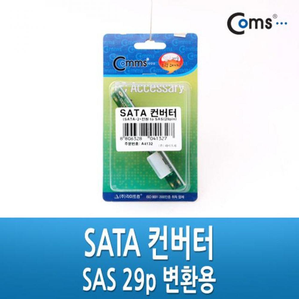 SATA 컨버터 SAS 29p 변환용 SATA eSATA SAS 컴퓨터용품 PC용품 컴퓨터악세사리 컴퓨터주변용품 네트워크용품 인버터 시리얼케이블 정류기 광커넥터 아답터 rgb컨트롤러 아두이노 1394케이블 랜선 파워써플라이