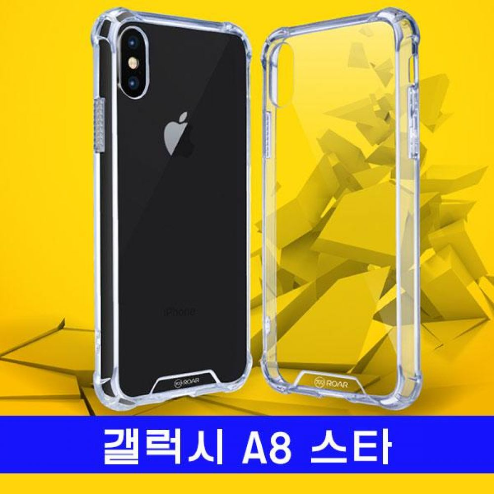 갤럭시 A8스타 로아 라운딩아머 G885 케이스 갤럭시A8스타케이스 갤A8스타케이스 A8스타케이스 갤럭시G885케이스 갤G885케이스 G885케이스 하드케이스 범퍼케이스 투명케이스 클리어케이스 핸드폰케이스 휴대폰케이스