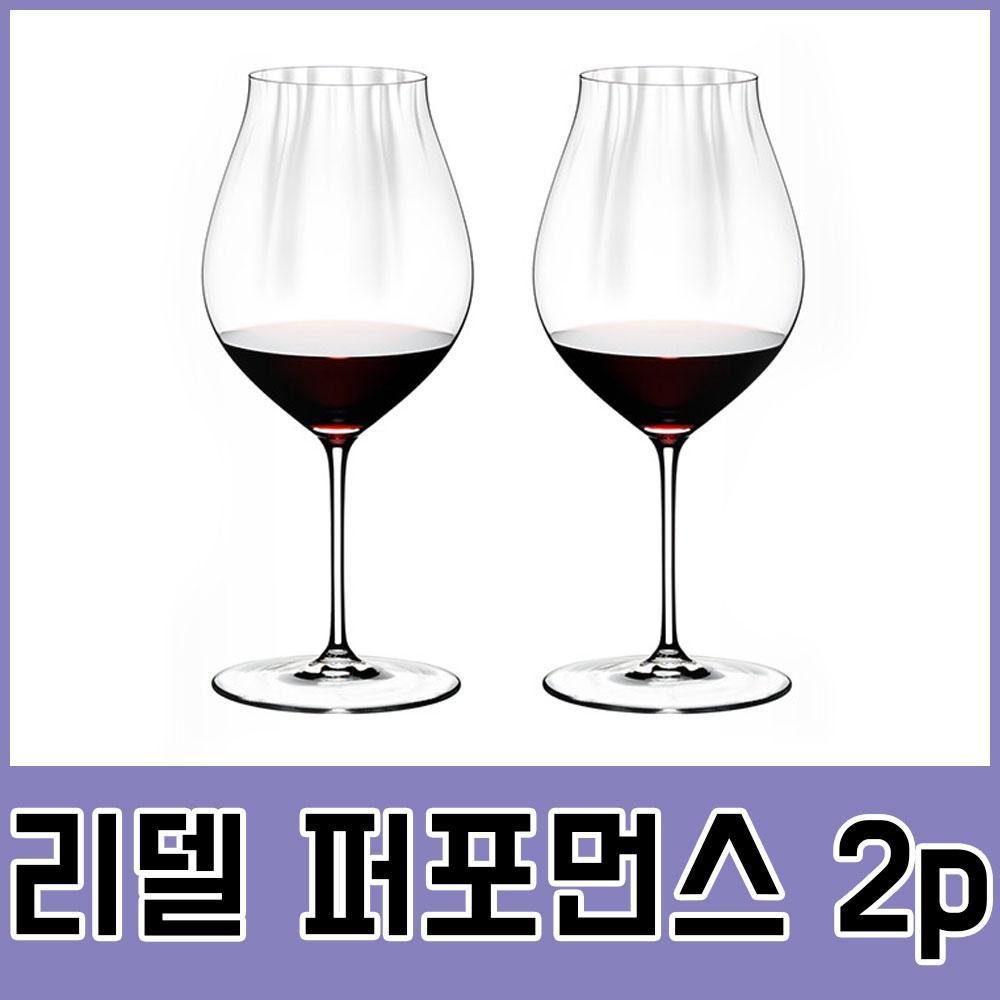 퍼포먼스 버건디 2p 리델 포도주 와인용품 소믈리에 와인병 와인바