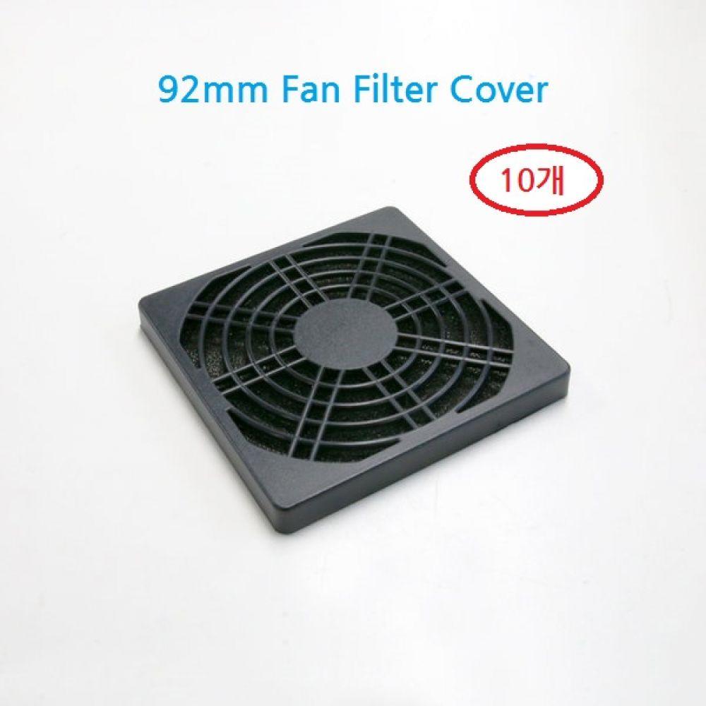 92mm 쿨러필터 팬 쿨러 커버 팬 필터 Fan Filter Cover OF-9292 10개 팬필터 팬필터커버 필터 쿨러필터 팬필터커버 쿨러커버 쿨링팬커버 FanFiltercover 먼지유입방지 먼지필터