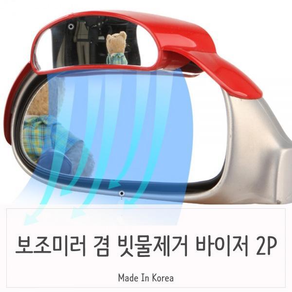 자동차 사이드미러 보조거울 겸 빗물제거 바이저 2P 사각지대 차량용품 미러커버 보조미러 바이저 물방울제거