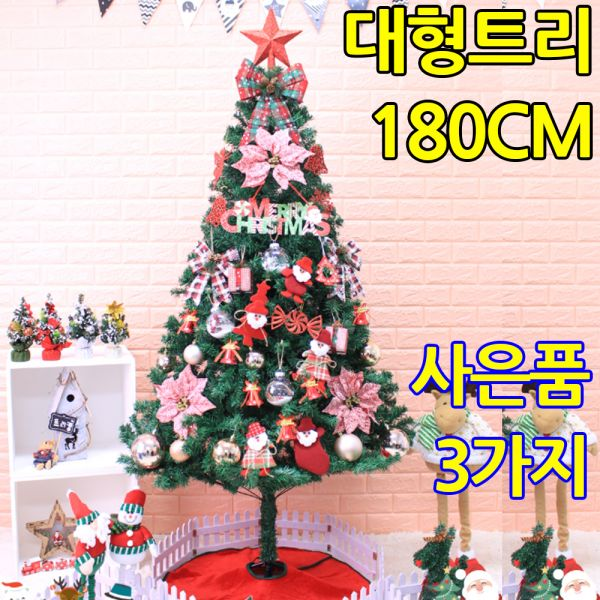 180 대형 크리스마스트리 풀세트 교회트리 성탄절트리 크리스마스대형트리 북유럽크리스마스트리 크리스마스전구트리 크리스마스추리 트리세트
