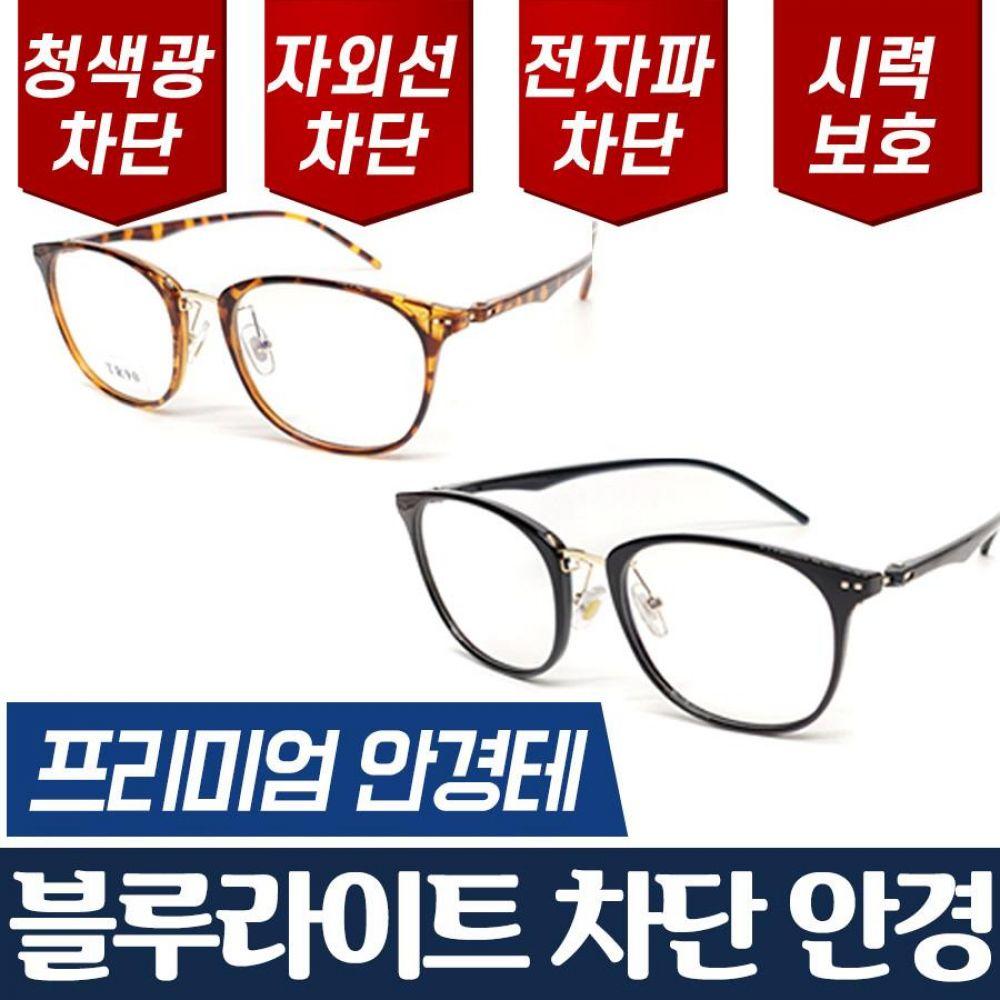 블루라이트 청색광 차단 안경 루킹포유 동글이 안경테 블루라이트차단안경 청색광차단 전자파차단 안경테 패션안경 남자안경테 뿔테안경 보안경 동글이안경