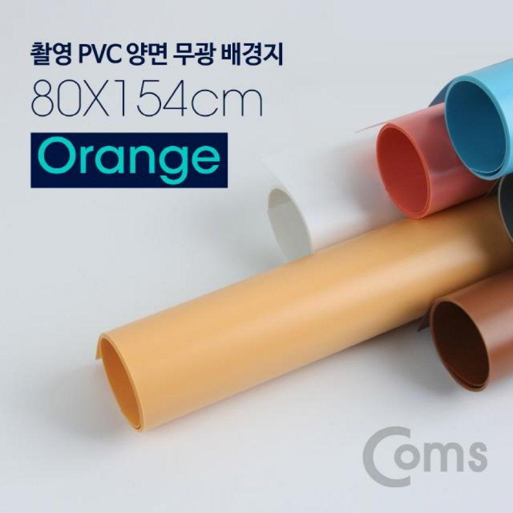 컴스 촬영 PVC 양면 무광 배경지 80X154cm Orange 컴퓨터용품 PC용품 컴퓨터악세사리 컴퓨터주변용품 네트워크용품 개인방송조명 촬영조명 사진촬영조명 스마트폰조명 삼각대