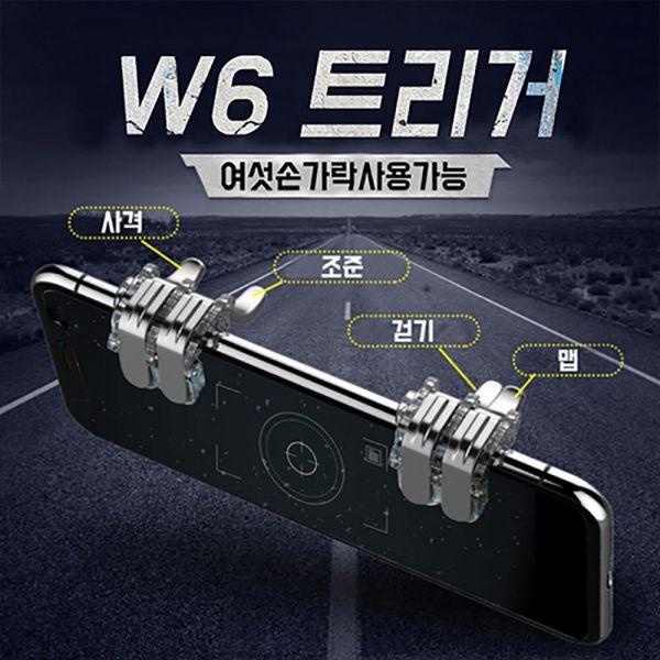 게임패드 W6 트리거 배그 조이스틱