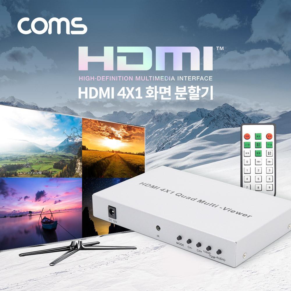 4대1 HDMI  화면분배기