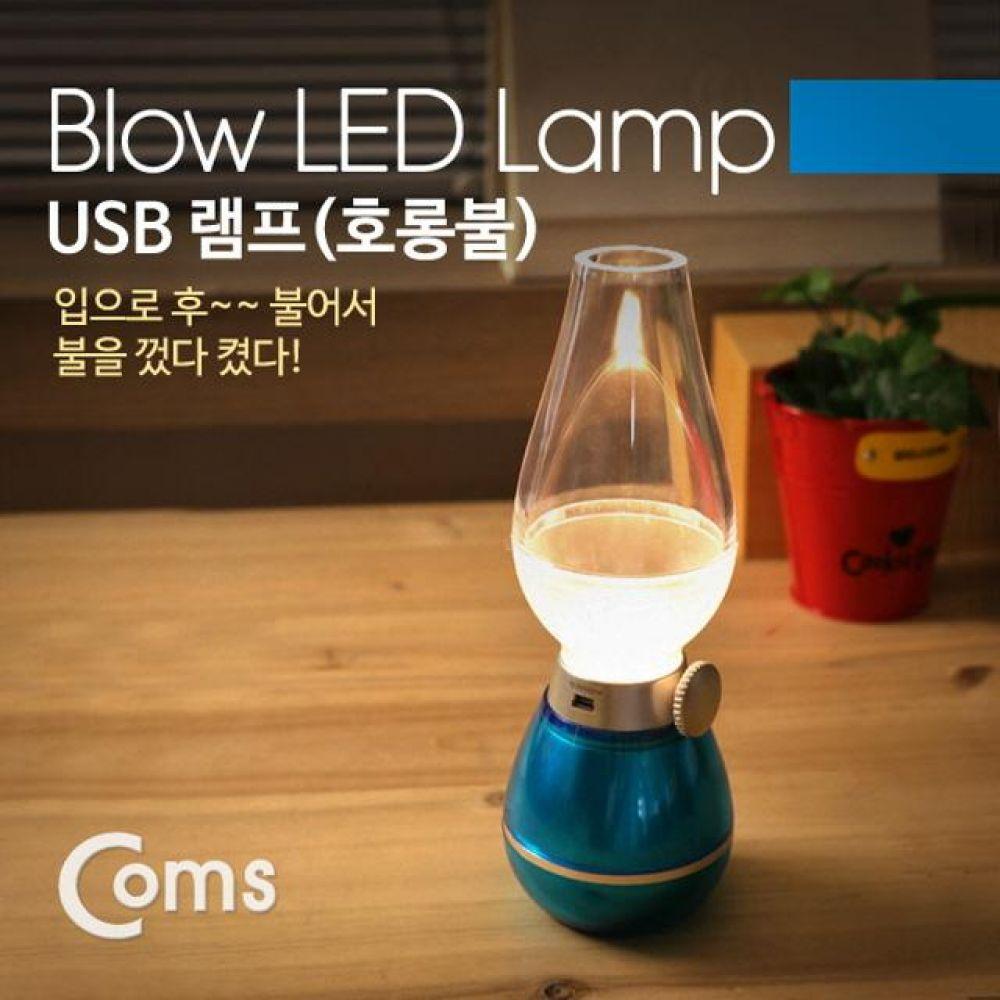 USB 램프 호롱불 Blue 후레쉬 램프 컴퓨터용품 PC용품 컴퓨터악세사리 컴퓨터주변용품 네트워크용품 led전구 led조명 led모듈 led등 led바 led칩 줄led led형광등 led직부등 led써치라이트