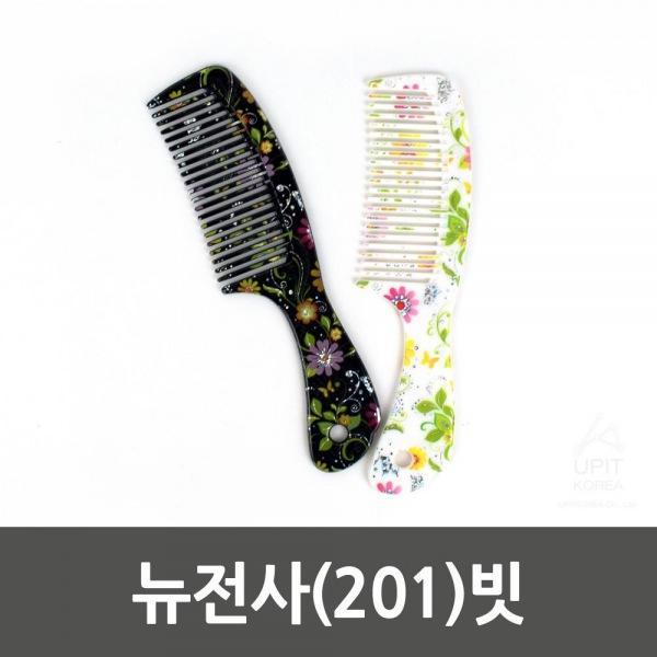 뉴전사(201)빗_3090 생활용품 잡화 주방용품 생필품 주방잡화