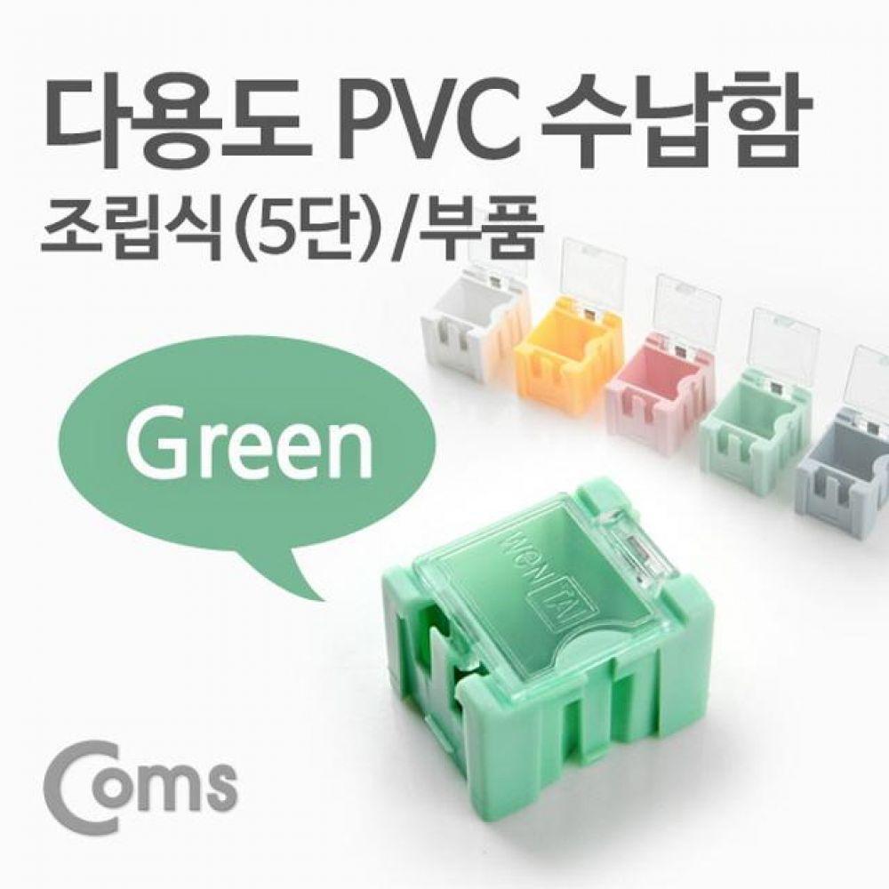 다용도 PVC 수납함 부품 1ea 5단 Green 컴퓨터용품 PC용품 컴퓨터악세사리 컴퓨터주변용품 네트워크용품 미니수납함 미니정리함 다용도정리함 수납정리함 수납트레이 수납박스 소품함 데스크정리함 미니서랍 칸막이정리함