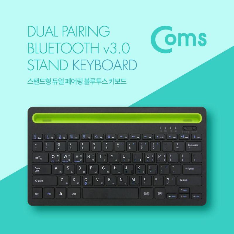 Coms 블루투스 키보드 스탠드형 듀얼페어링 태블릿 거치 충전식