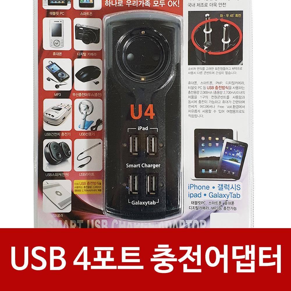 일신 USB 4포트 충전어댑터 U4(ISM-14500) 콘센트형 태블릿충전기 스마트폰충전기 USB충전어댑터 USB충전아답터 USB4포트허브 USB포트충전기 스마트폰충전 갤럭시탭충전기 아이패드충전기 멀티충전기