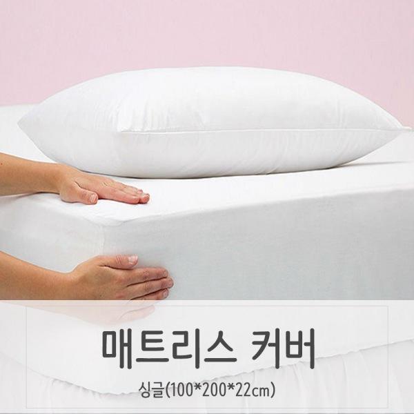 몽동닷컴 싱글 침대 매트리스커버 2매 업소용 덮개 침대패드 침대패드 침대관리 매트리스