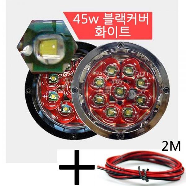 LED 써치라이트 원형 45W 집중형 W 해루질 작업등 엠프로빔 12V-24V겸용 선2m포함 led작업등 led라이트 낚시집어등 차량용써치라이트 해루질써치