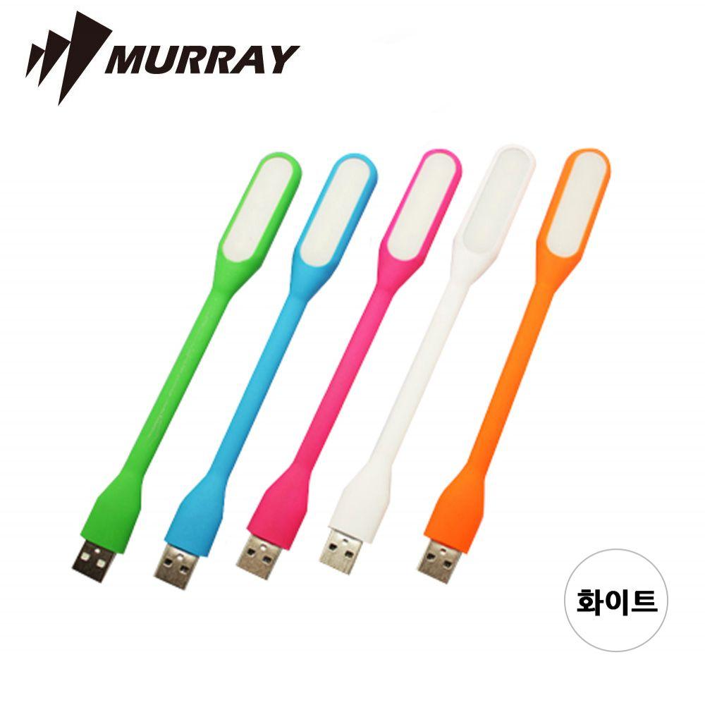 USB LED 스탠드 MIS-304 화이트 조명 책상 스텐드 스탠드 책상 조명 스텐드