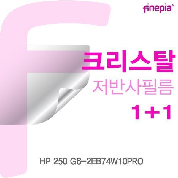 몽동닷컴 HP 250 G6-2EB74W10PRO용 Crystal액정보호필름 액정보호필름 크리스탈 저반사 지문방지필름 파인피아 노트북액정필름 눈부심방지
