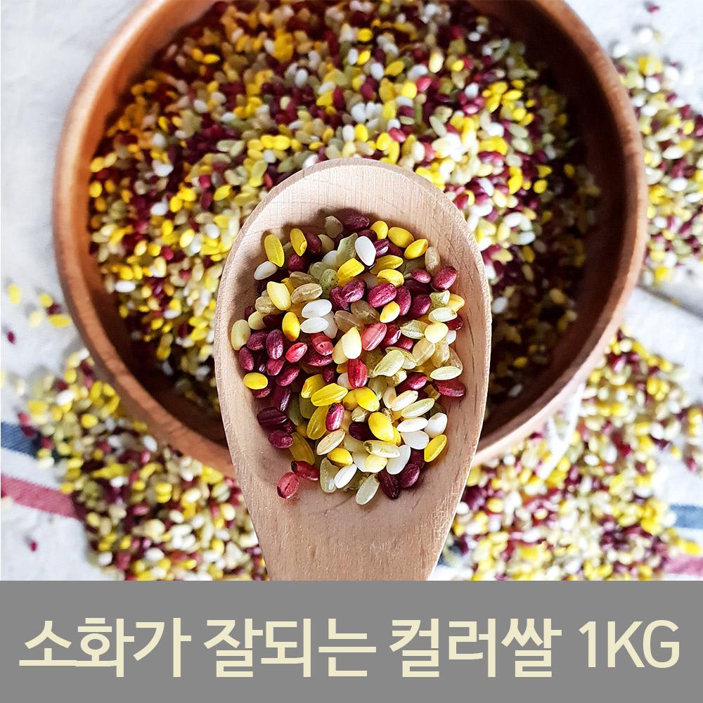 10가지 야채코팅한 씻은 컬러쌀 1kg 주먹밥 초밥 초밥만들기 유부초밥 유부초밥만들기 주먹밥도시락 어린이식단 김밥도시락 만들기 예쁜도시락
