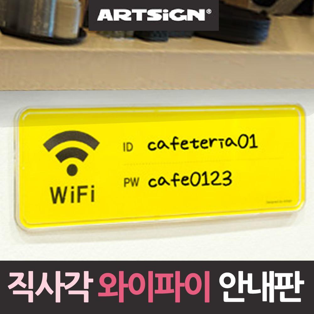 직사각 와이파이 WiFi 비번 안내판 안내판 표지판 표시판 비밀번호 아이디