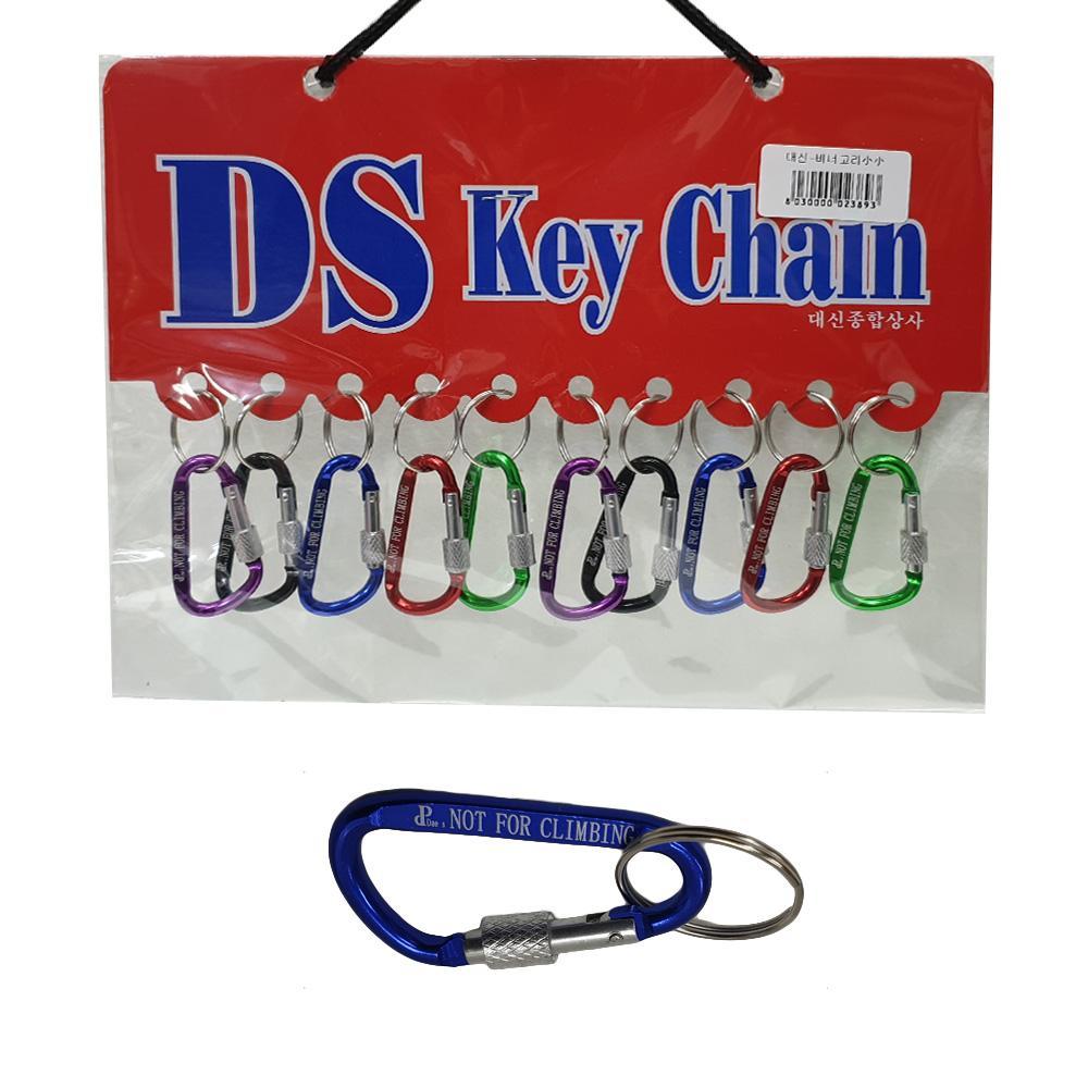 DS 잠금삼각 카라비너 열쇠고리 미니 10개 열쇠고리 비너 카라비너 비너고리 키체인