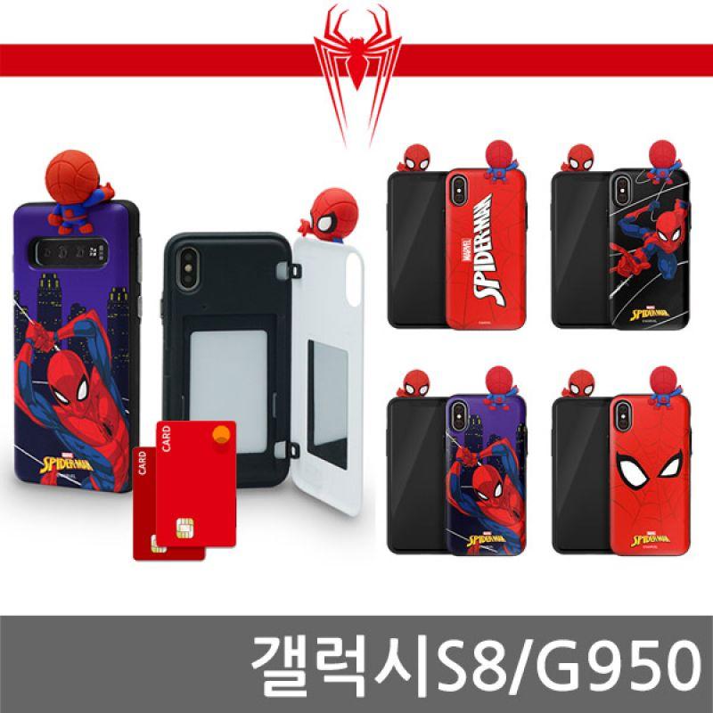 갤럭시S8 스파이더맨 피규어 도어케이스 G950 핸드폰케이스 스마트폰케이스 휴대폰케이스 마블케이스 미러케이스
