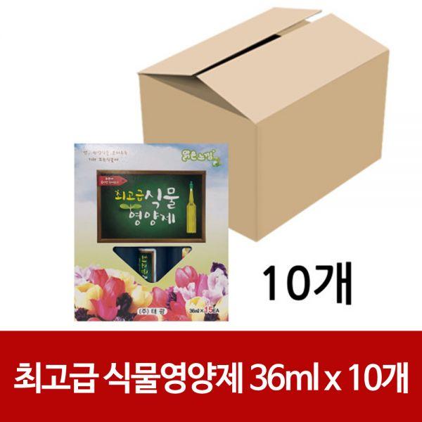 그린(최.고급)식물영양제36ml 15개입 x1박스(10개) 식물 식물영양제 영양제 비료 화분 꽃 원예 꽃집