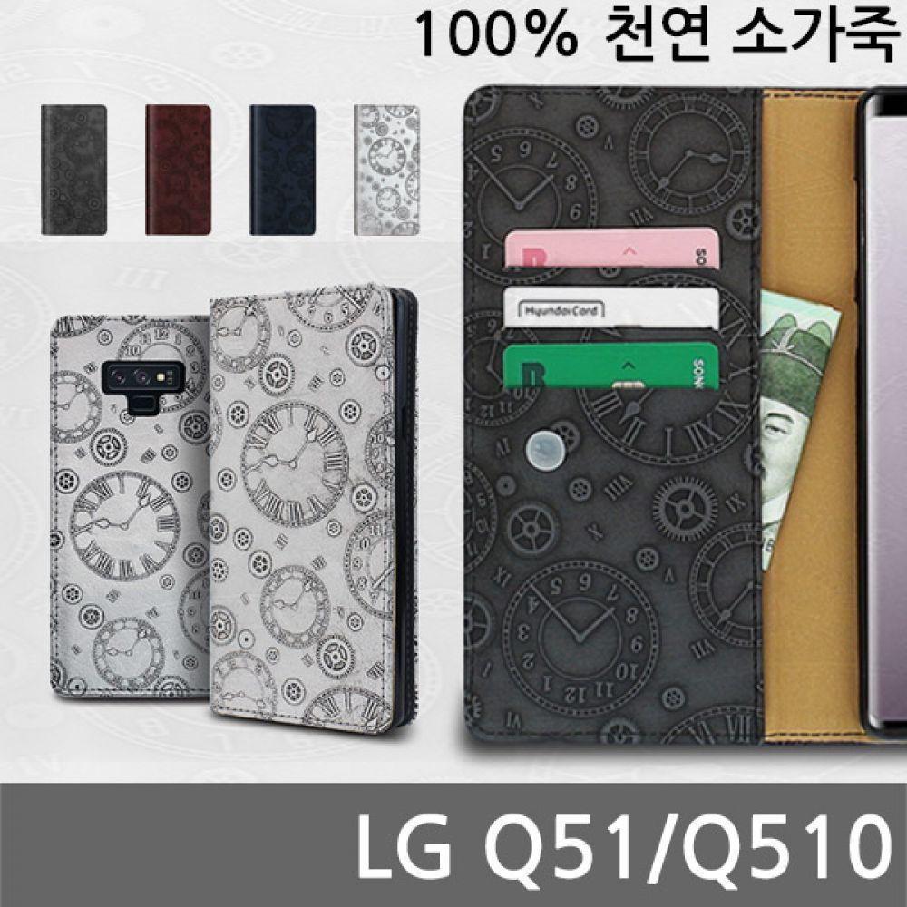 LG Q51 CLOCK 소가죽 플립케이스 Q510