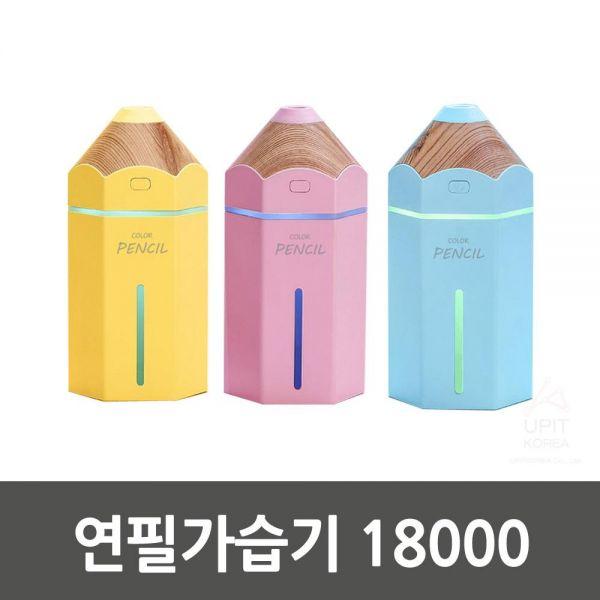 연필가습기 18000_4499 생활용품 잡화 주방용품 생필품 주방잡화